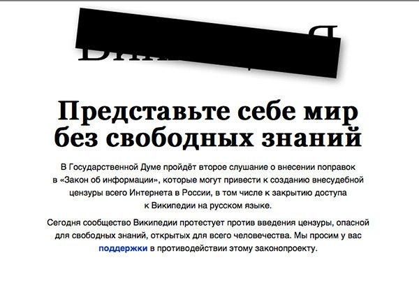 Russian_wikipedia_blackout