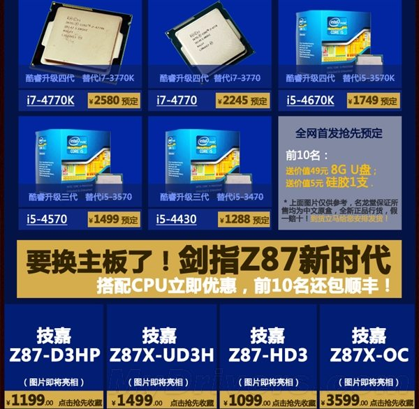 Intel_haswell_chinese_pricing_1