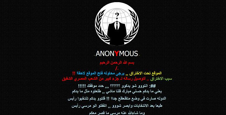 anonymous_jorden_pro_morsi