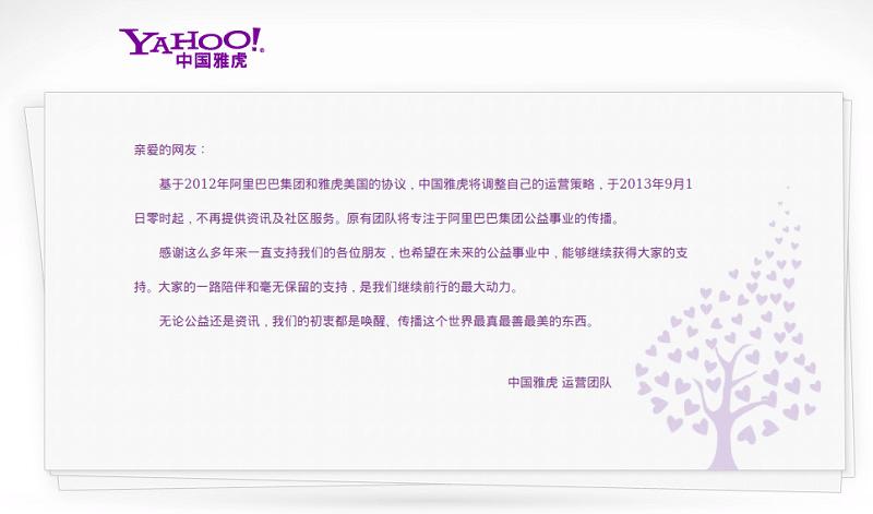 yahoo_china_exit