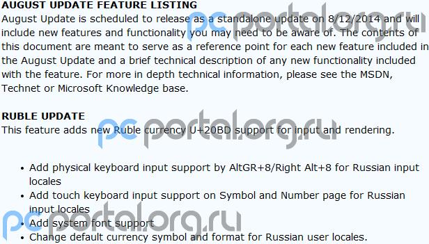windows_8_1_update2