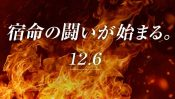 KOEI Tecmo Tease New Game Announcement On December 6th 10